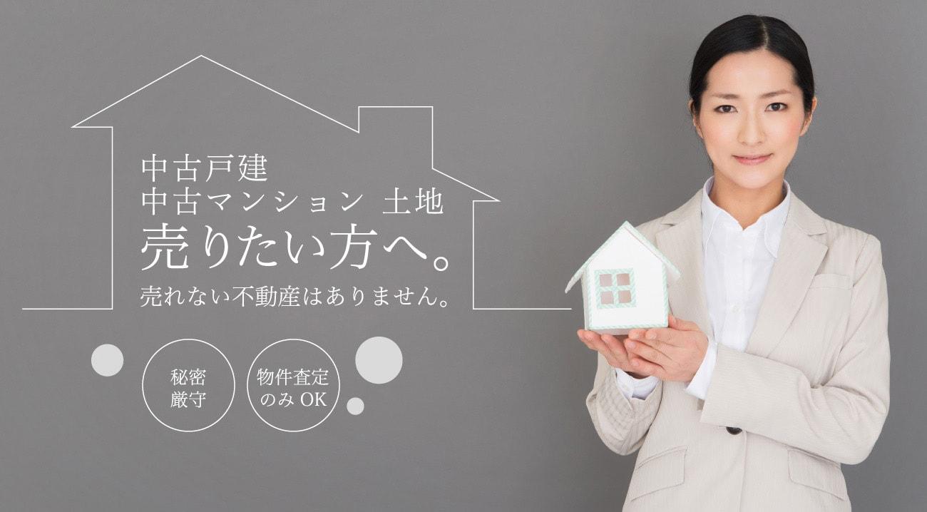 中古戸建・中古マンション・土地売りたい方へ。売れない不動産はありません。